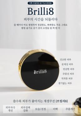 브릴리에잇 쿠션 본품20g + 리필20g + 퍼프 2ea