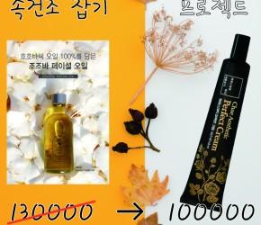 퍼펙트크림+조조바오일 (3만원 할인)
